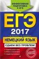 ЕГЭ-2017 Немецкий язык. Сдаем без проблем!